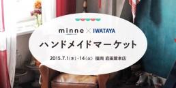 minne x IWATAYA ハンドメイドマーケット 2015.7.1-14