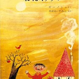 おばけリンゴ (世界傑作絵本シリーズ―ドイツの絵本)