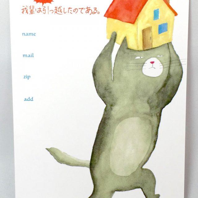 ネコの引っ越しカード-1