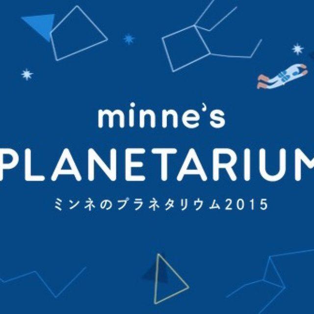 minneのプラネタリウム2015