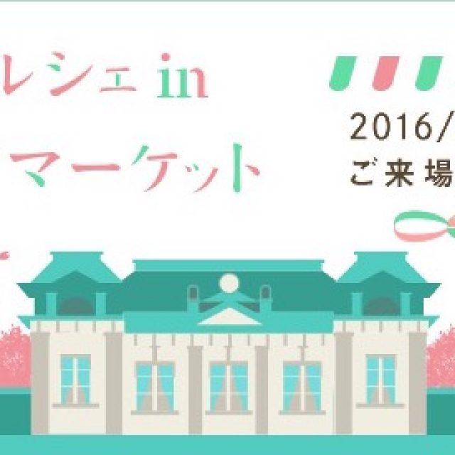 minneマルシェ in 門司港グランマーケット2016春