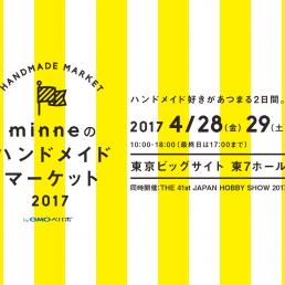 minneのハンドメイドマーケット2017