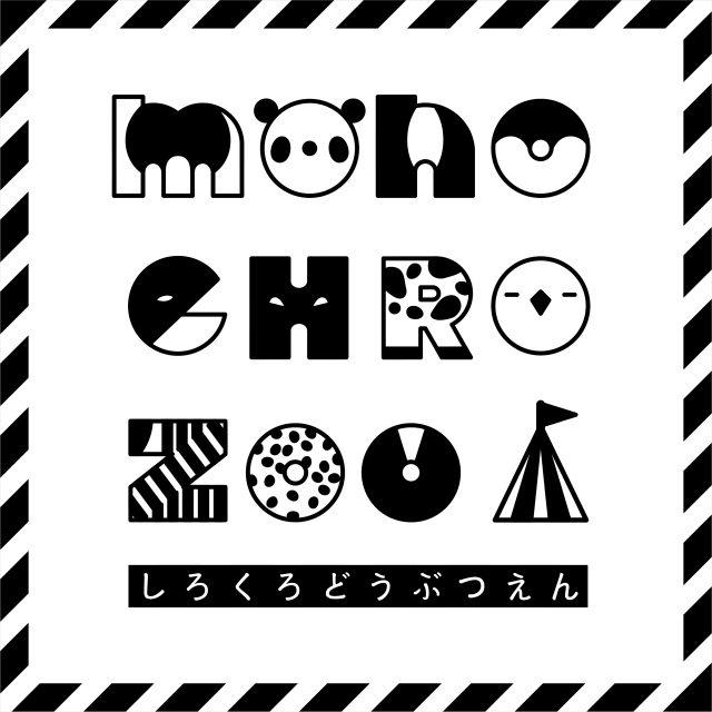 monochro zoo