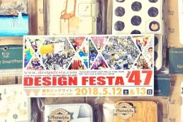 Design Festa vol.47