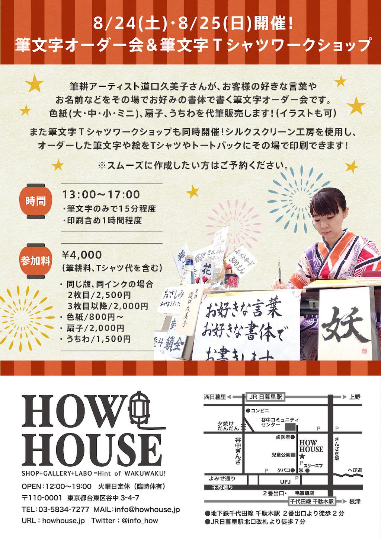 HOWHOUSEクリエイター夏祭り!3