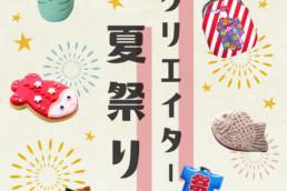 HOWHOUSEクリエイター夏祭り!1