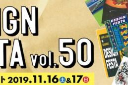 デザフェス vol.50