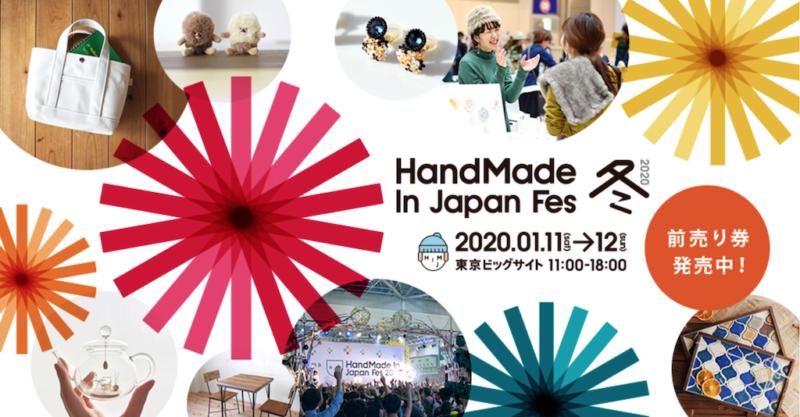 HandMade In Japan Fes 冬