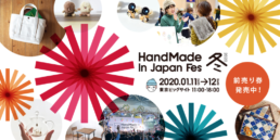 HandMade In Japan Fes 冬